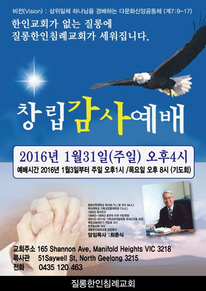 창립감사예배_질롱_최종수정본.jpg